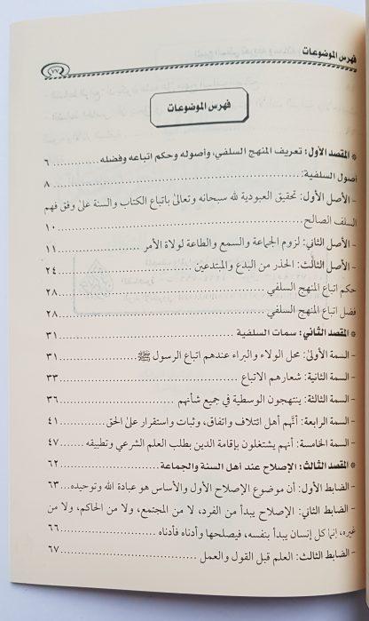 Al Manhajus Salafiyy Ta'rifuhu Wasimatuhu Wada'watuhu' Ishlahiyyah - Daftar Isi