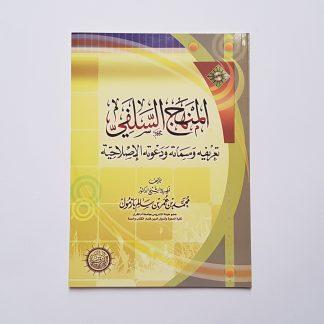Al Manhajus Salafiyy Ta'rifuhu Wasimatuhu Wada'watuhu' Ishlahiyyah - Depan