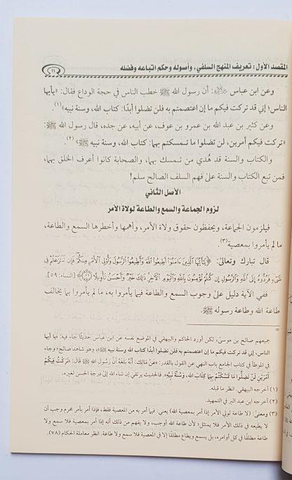 Al Manhajus Salafiyy Ta'rifuhu Wasimatuhu Wada'watuhu' Ishlahiyyah - Isi 1