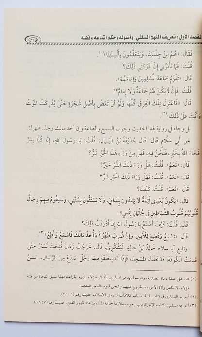 Al Manhajus Salafiyy Ta'rifuhu Wasimatuhu Wada'watuhu' Ishlahiyyah - Isi 2