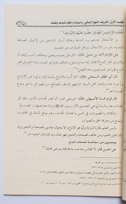 Al Manhajus Salafiyy Ta'rifuhu Wasimatuhu Wada'watuhu' Ishlahiyyah - Isi 3