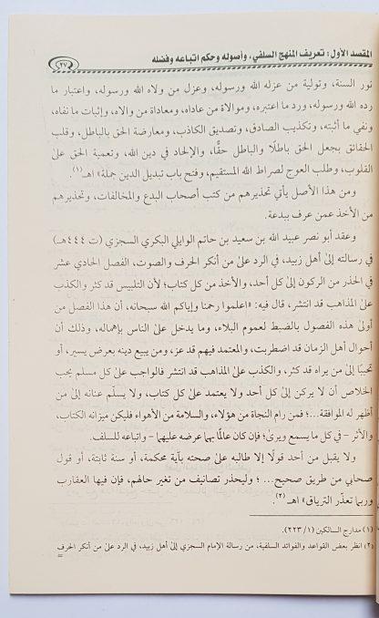 Al Manhajus Salafiyy Ta'rifuhu Wasimatuhu Wada'watuhu' Ishlahiyyah - Isi 4