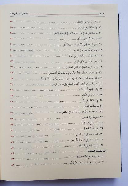 Al Muwaththa' - Daftar Isi 1