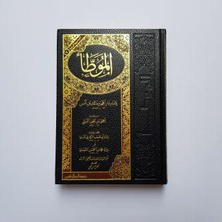 Al Muwaththa' - Depan