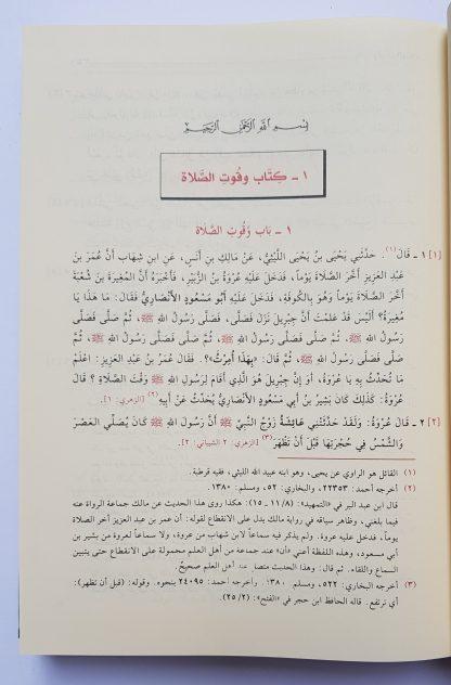 Al Muwaththa' - Isi 1