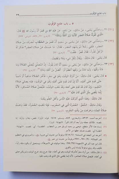 Al Muwaththa' - Isi 3