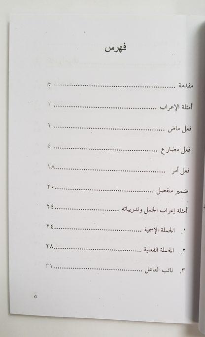 Amtsilatul I'rab - Daftar Isi 1