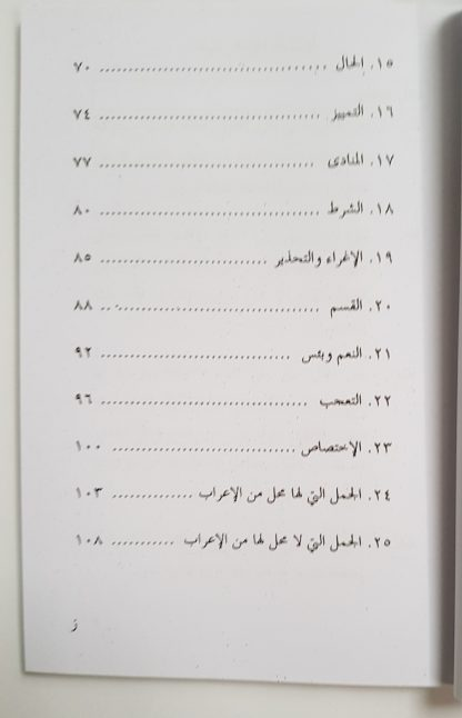 Amtsilatul I'rab - Daftar Isi 2