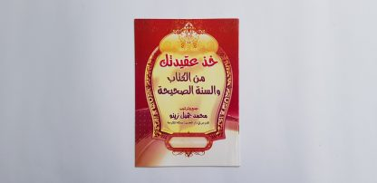 Khudz 'Aqidatak Minal Kitab Was Sunnah Ash Shahihah - Depan