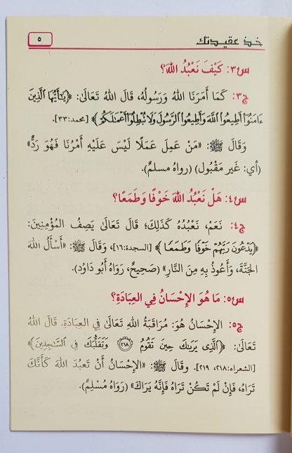 Khudz 'Aqidatak Minal Kitab Was Sunnah Ash Shahihah - Isi 1