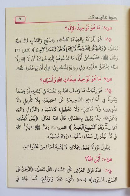 Khudz 'Aqidatak Minal Kitab Was Sunnah Ash Shahihah - Isi 2