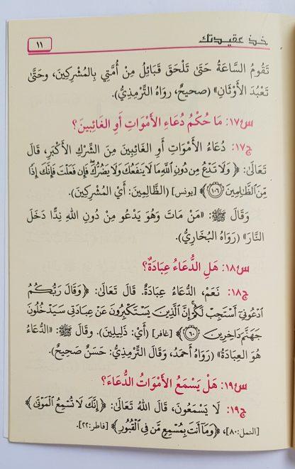 Khudz 'Aqidatak Minal Kitab Was Sunnah Ash Shahihah - Isi 3