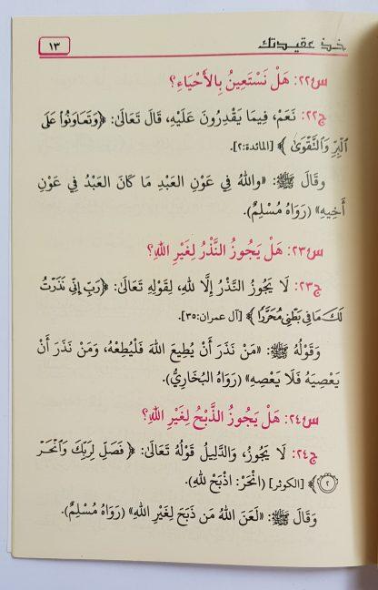 Khudz 'Aqidatak Minal Kitab Was Sunnah Ash Shahihah - Isi 4