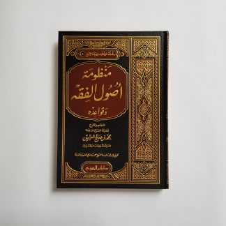 Manzhumah Ushul Al Fiqh Wa Qawa'idih - Depan