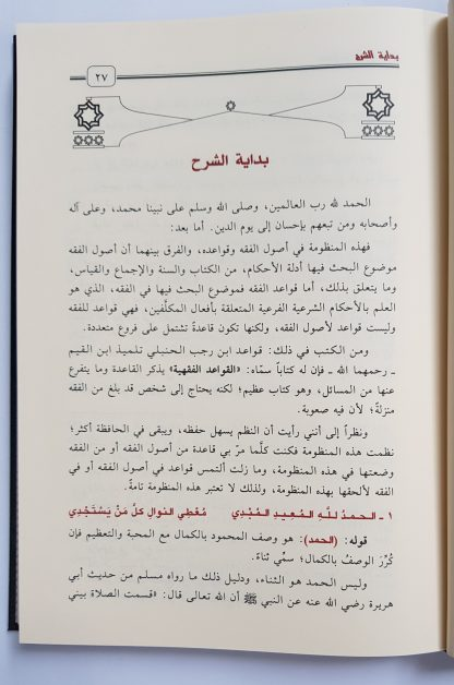 Manzhumah Ushul Al Fiqh Wa Qawa'idih - Isi 1