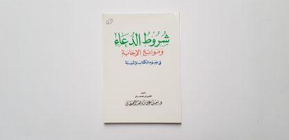 Syruthud Du'a Wa Mawani'ul Ijabah Fi Dhau'il Kitab Was Sunnah - Depan
