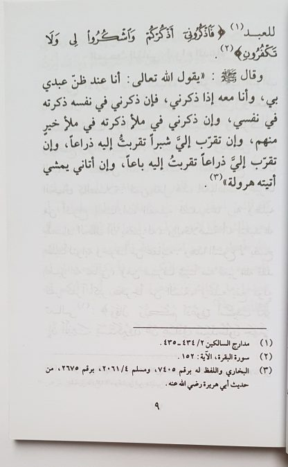 Syruthud Du'a Wa Mawani'ul Ijabah Fi Dhau'il Kitab Was Sunnah - Isi 2